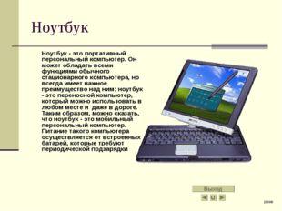 Ноутбук Ноутбук - это портативный персональный компьютер. Он может обладать