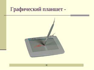 Графический планшет -