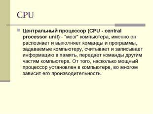 """CPU Центральный процессор (CPU - central processor unit) - """"мозг"""" компьютера,"""