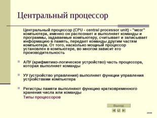 Центральный процессор Центральный процессор (CPU - central processor unit) -