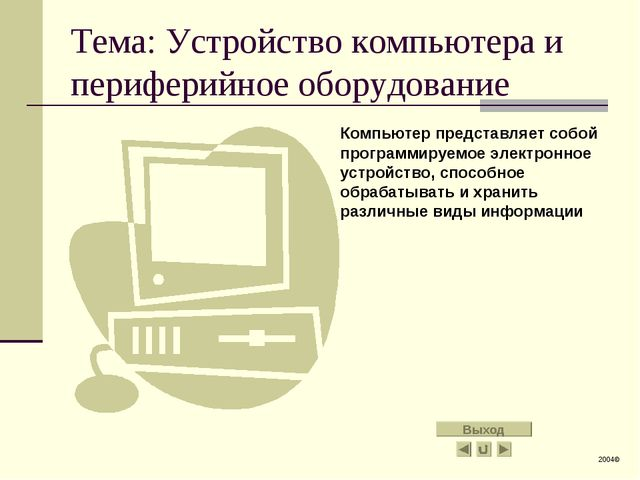 Тема: Устройство компьютера и периферийное оборудование Компьютер представля...