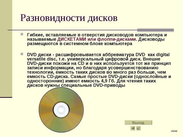 Разновидности дисков Гибкие, вставляемые в отверстия дисководов компьютера и...
