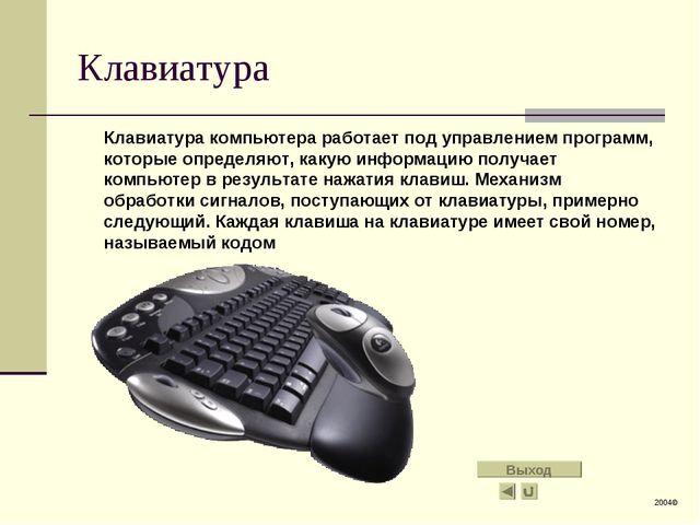 Клавиатура Клавиатура компьютера работает под управлением программ, которые...