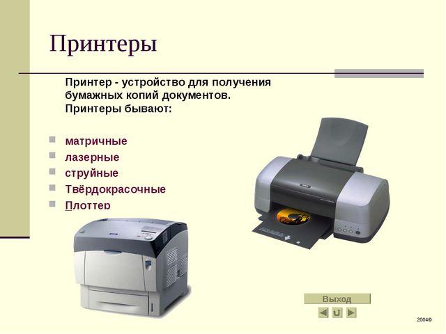 Принтеры Принтер - устройство для получения бумажных копий документов. Принт...
