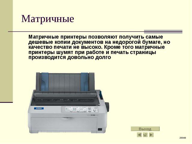 Матричные Матричные принтеры позволяют получить самые дешевые копии документ...