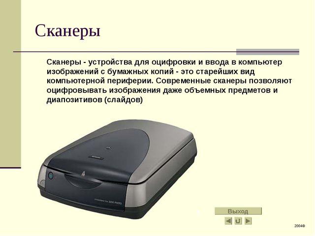 Сканеры Сканеры - устройства для оцифровки и ввода в компьютер изображений с...