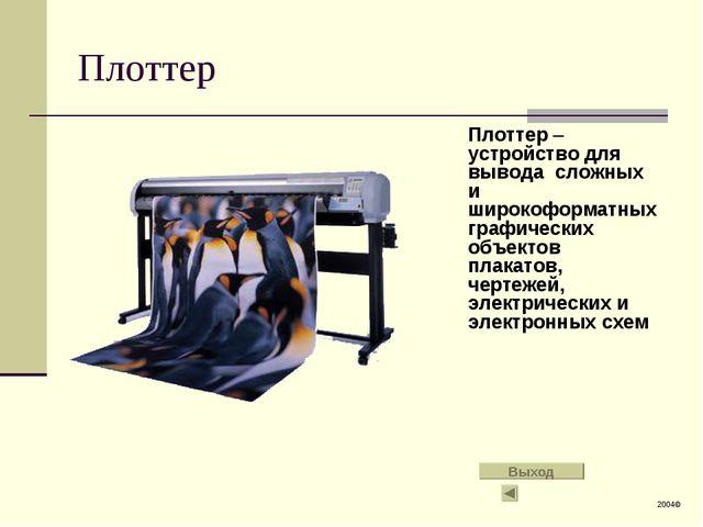 Плоттер Плоттер – устройство для вывода сложных и широкоформатных графически...