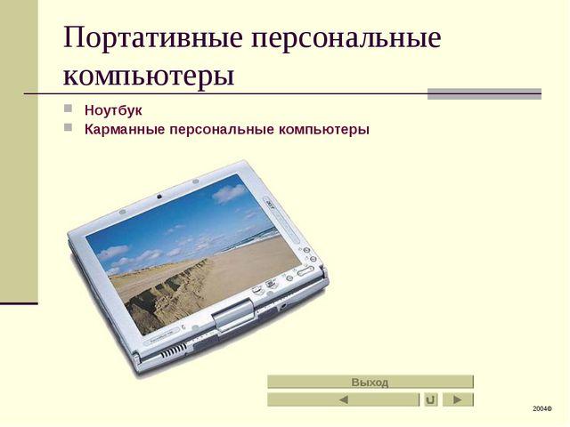 Портативные персональные компьютеры Ноутбук Карманные персональные компьютеры...