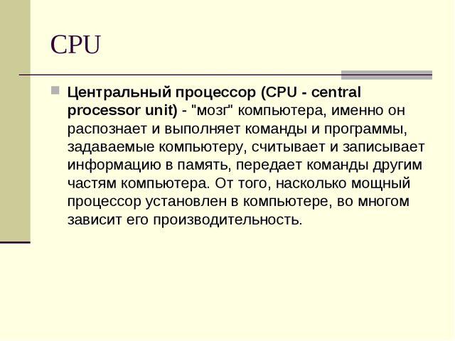 """CPU Центральный процессор (CPU - central processor unit) - """"мозг"""" компьютера,..."""