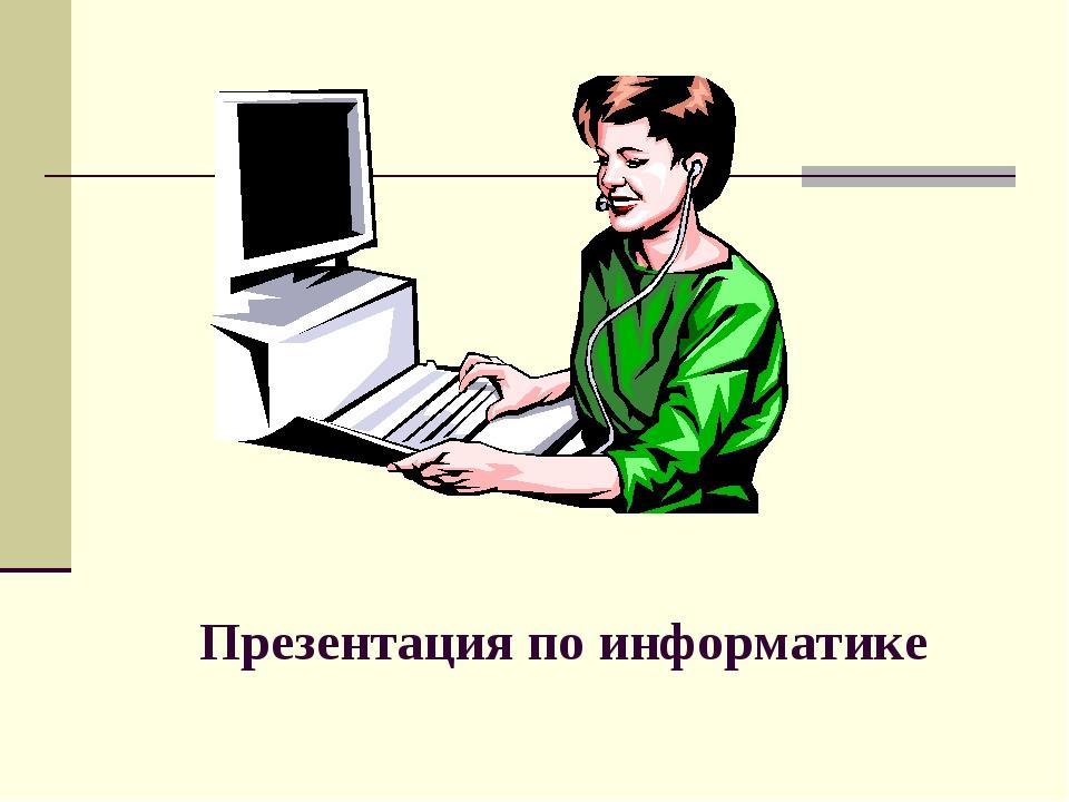 Презентация по информатике
