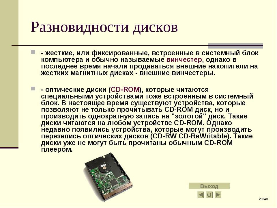 Разновидности дисков - жесткие, или фиксированные, встроенные в системный бло...