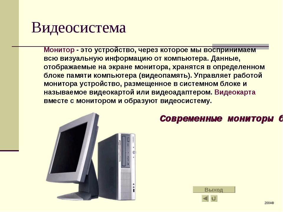 Видеосистема Монитор - это устройство, через которое мы воспринимаем всю виз...