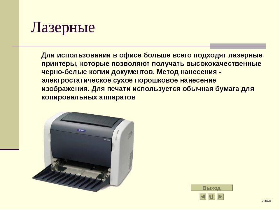 Лазерные Для использования в офисе больше всего подходят лазерные принтеры,...