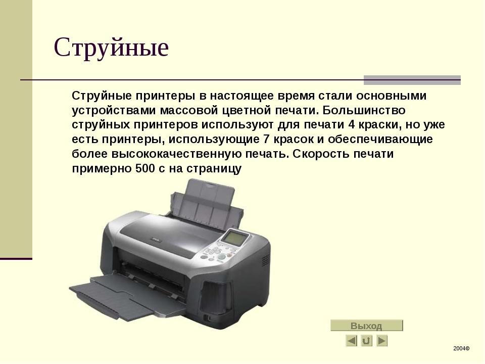 Струйные Струйные принтеры в настоящее время стали основными устройствами ма...