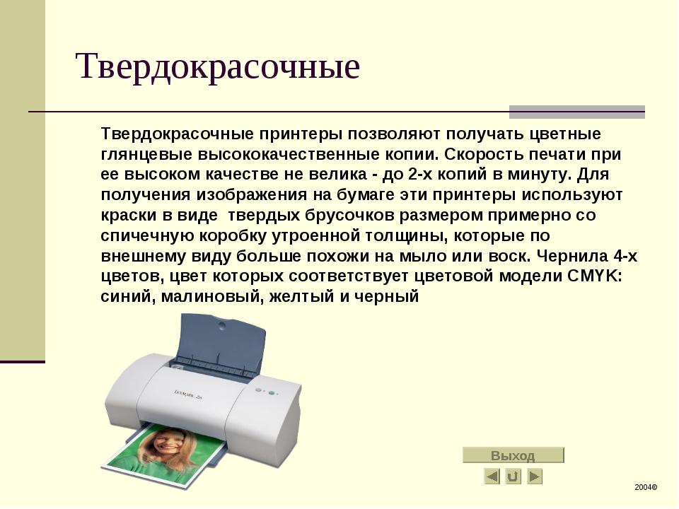 Твердокрасочные Твердокрасочные принтеры позволяют получать цветные глянцевы...