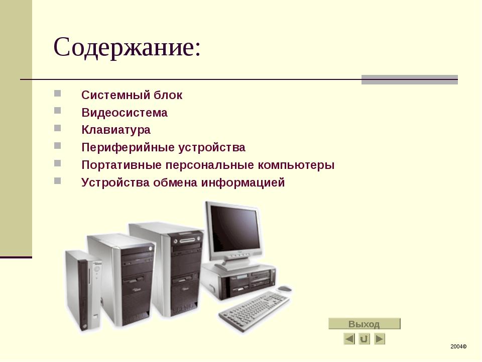 Содержание: Системный блок Видеосистема Клавиатура Периферийные устройства По...