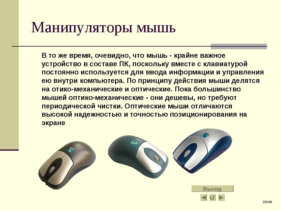 Манипуляторы мышь В то же время, очевидно, что мышь - крайне важное устройст...