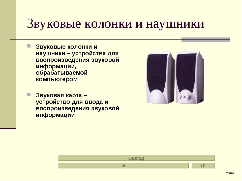 Звуковые колонки и наушники Звуковые колонки и наушники – устройства для восп...