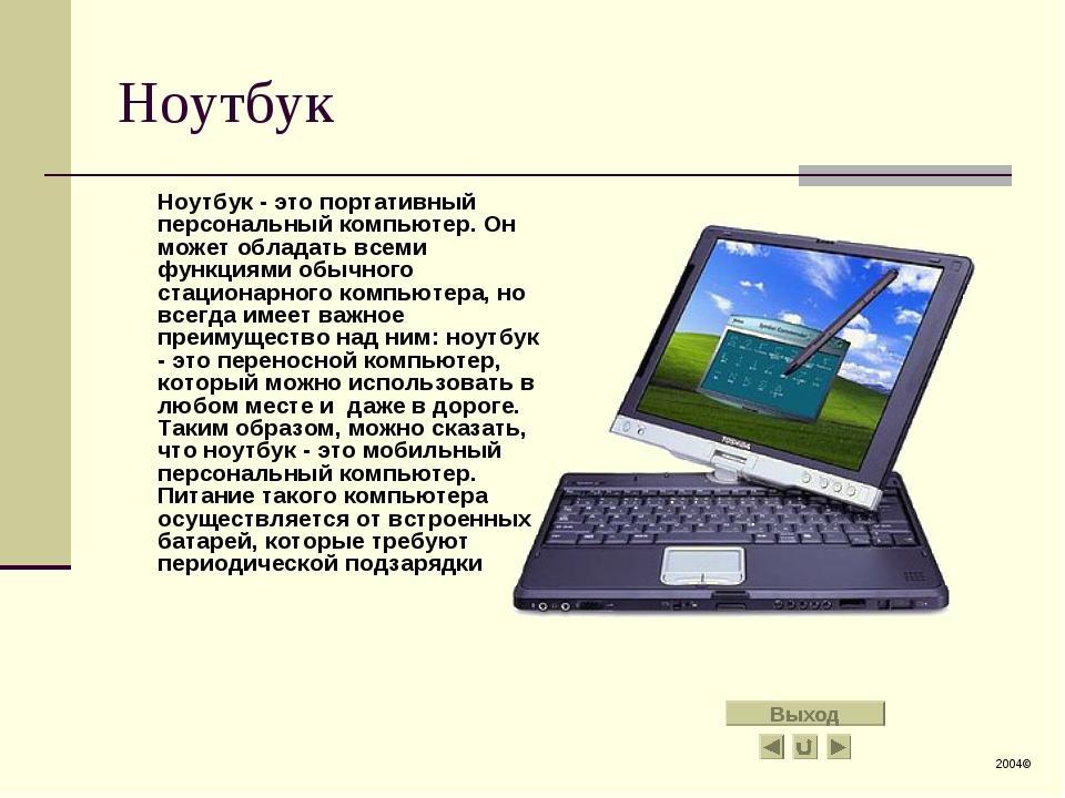 Ноутбук Ноутбук - это портативный персональный компьютер. Он может обладать...
