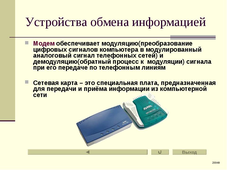 Устройства обмена информацией Модем обеспечивает модуляцию(преобразование циф...