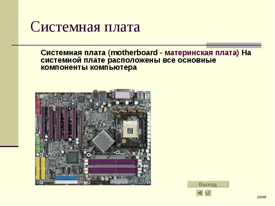 Системная плата Системная плата (motherboard - материнская плата) На системн...