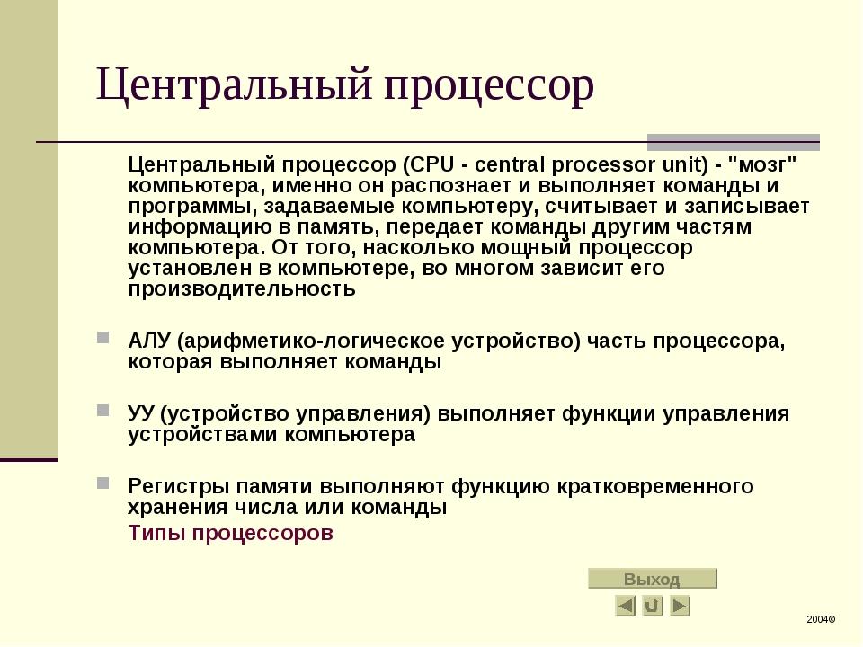 Центральный процессор Центральный процессор (CPU - central processor unit) -...