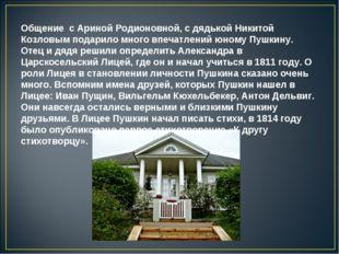 Общение с Ариной Родионовной, с дядькой Никитой Козловым подарило много впеча