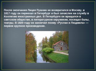 После окончания Лицея Пушкин не возвратился в Москву, в 1817 году он переехал