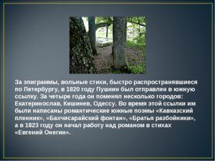 За эпиграммы, вольные стихи, быстро распространявшиеся по Петербургу, в 1820