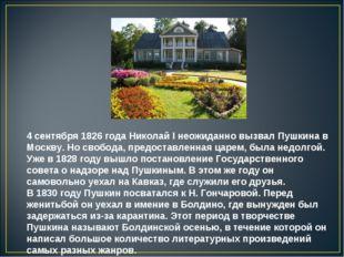 4 сентября 1826 года Николай I неожиданно вызвал Пушкина в Москву. Но свобода