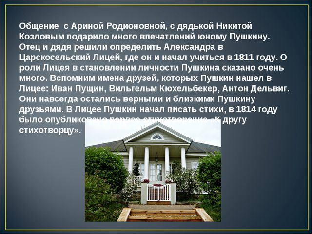 Общение с Ариной Родионовной, с дядькой Никитой Козловым подарило много впеча...