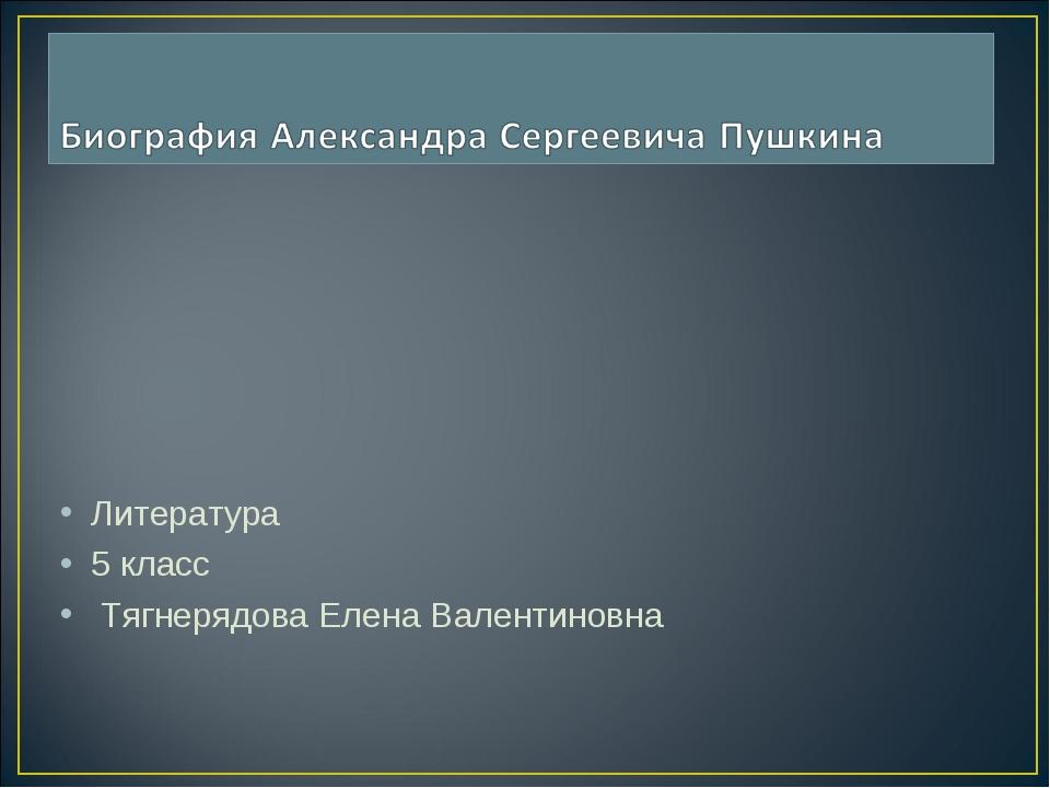 Литература 5 класс Тягнерядова Елена Валентиновна