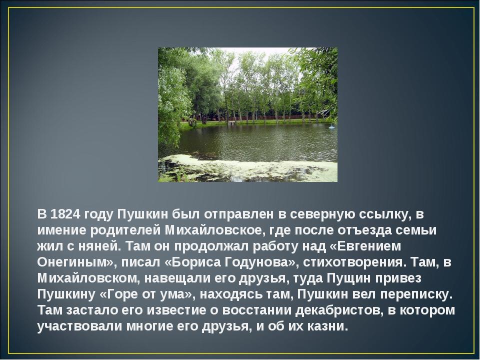 В 1824 году Пушкин был отправлен в северную ссылку, в имение родителей Михайл...