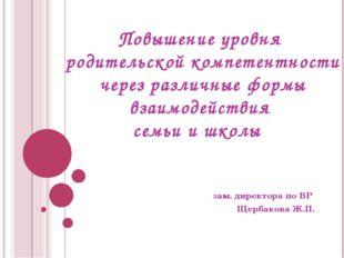 зам. директора по ВР Щербакова Ж.П. Повышение уровня родительской компетентно