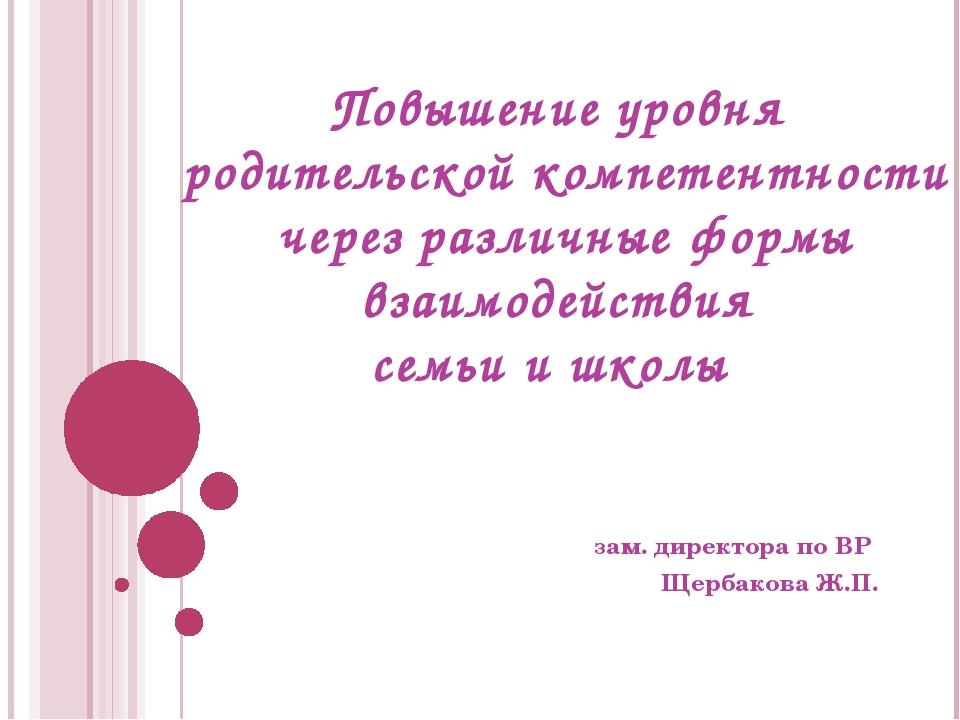 зам. директора по ВР Щербакова Ж.П. Повышение уровня родительской компетентно...
