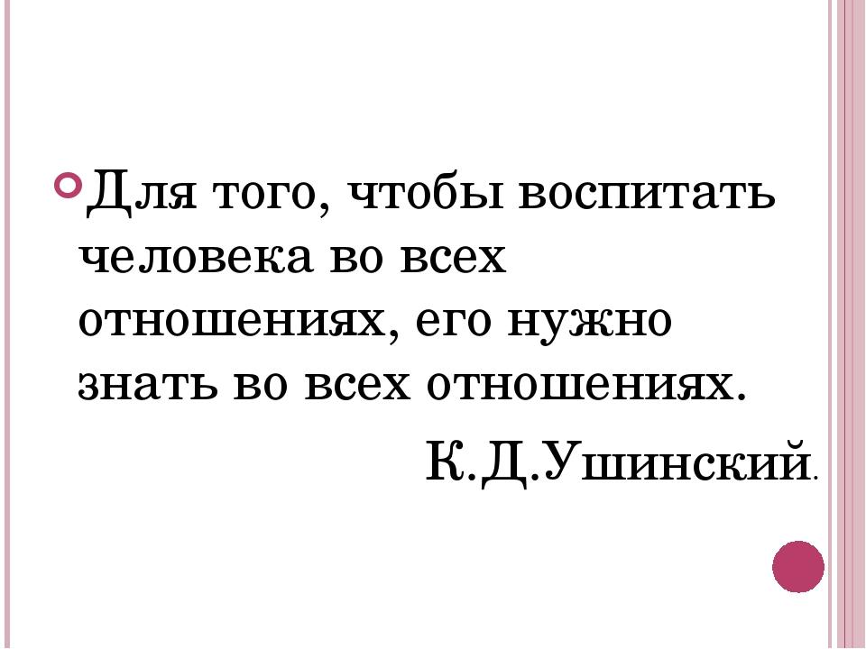 Для того, чтобы воспитать человека во всех отношениях, его нужно знать во все...