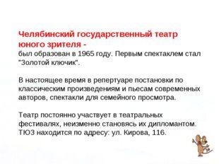 Челябинский государственный театр юного зрителя - был образован в 1965 году.