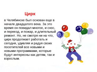 Цирк в Челябинске был основан еще в начале двадцатого века. За это время он п