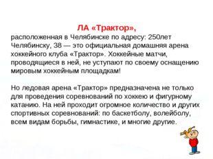 ЛА «Трактор», расположенная в Челябинске по адресу: 250лет Челябинску, 38 — э