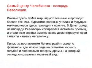 Самый центр Челябинска - площадь Революции. Именно здесь 9 Мая маршируют воен