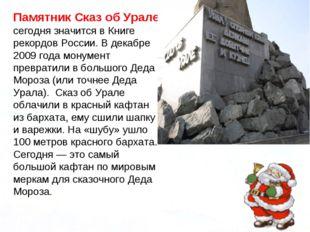 Памятник Сказ об Урале сегодня значится в Книге рекордов России. В декабре 20