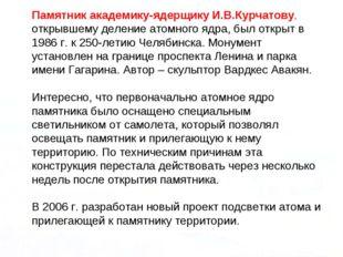 Памятник академику-ядерщику И.В.Курчатову, открывшему деление атомного ядра,