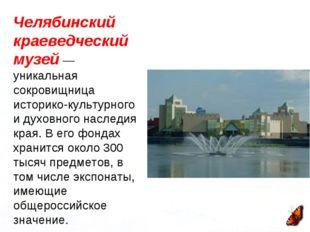 Челябинский краеведческий музей — уникальная сокровищница историко-культурног