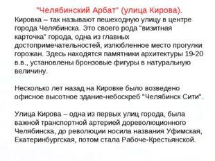 """""""Челябинский Арбат"""" (улица Кирова). Кировка – так называют пешеходную улицу в"""