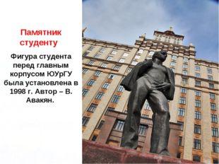 Памятник студенту Фигура студента перед главным корпусом ЮУрГУ была установле