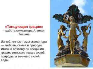 «Танцующая грация» - работа скульптора Алексея Тишина. Излюбленные темы скуль