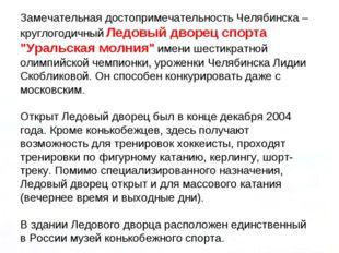 Замечательная достопримечательность Челябинска – круглогодичный Ледовый дворе