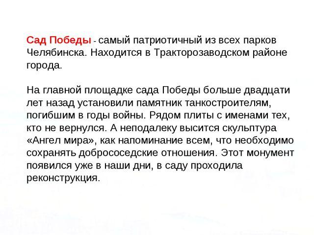 Сад Победы - самый патриотичный из всех парков Челябинска. Находится в Тракто...