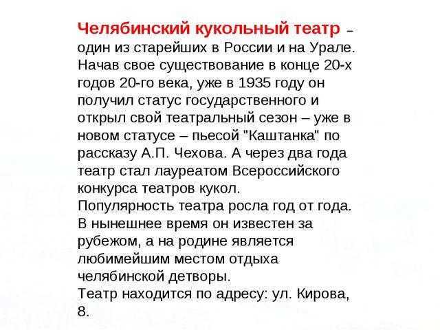 Челябинский кукольный театр -– один из старейших в России и на Урале. Начав с...