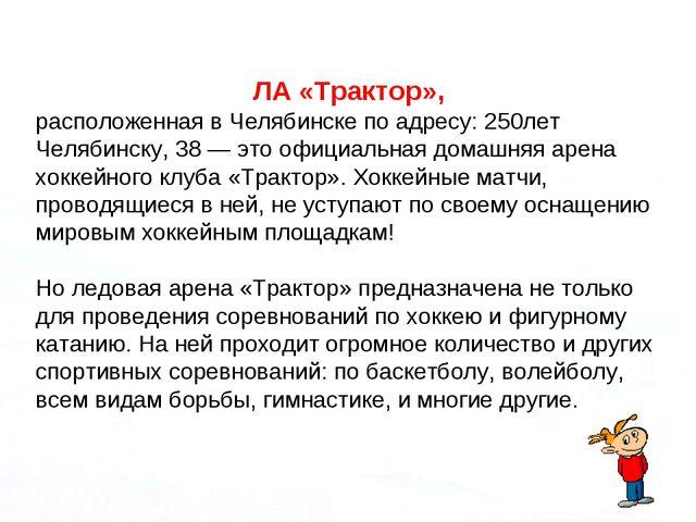 ЛА «Трактор», расположенная в Челябинске по адресу: 250лет Челябинску, 38 — э...